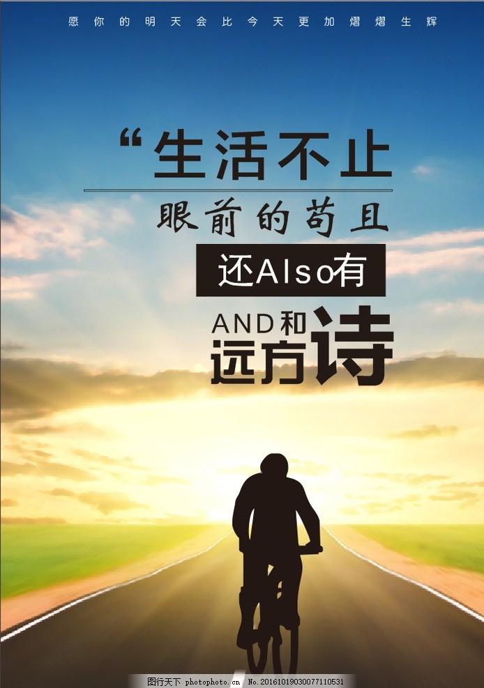 梦想海报 为梦想而战 放飞梦想 梦想中国 追逐梦想 为梦想 奔跑 青春