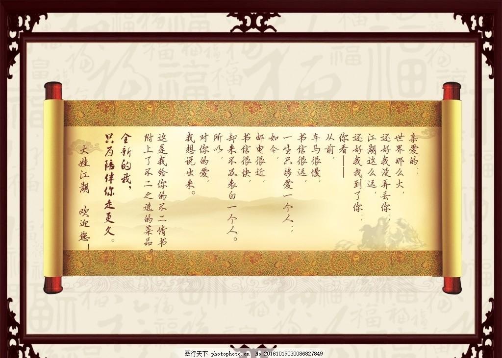 中华风边框 文化建设 廉政文化 校园文化 机关文化 走廊文化 中国风