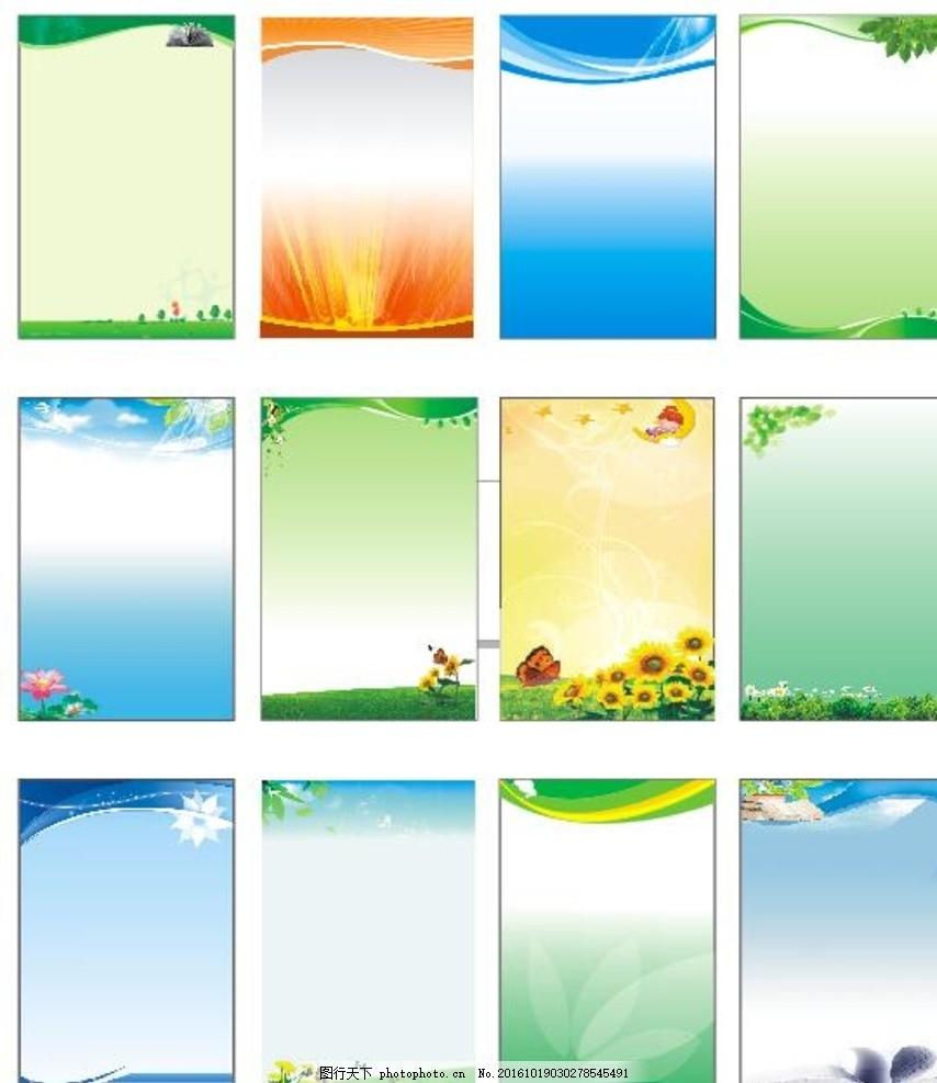 制度展板 背景展板 部队展板 橱窗 单位展板 党务公开栏 展板宣传栏图片
