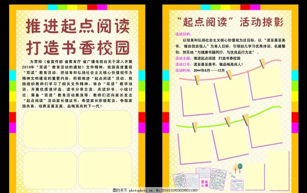 幼儿园展板 幼儿园橱窗 幼儿园宣传栏 彩色边框 幼儿园活动 照片墙