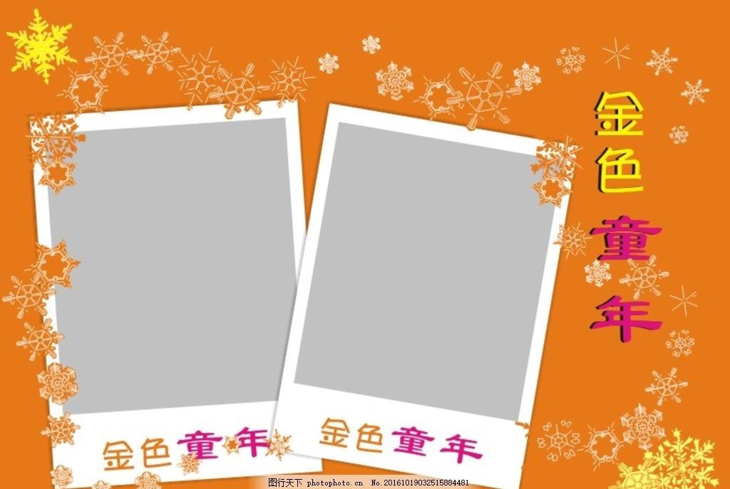 儿童相册 儿童相框 相册模板 纪念相册模板 儿童相册模板 儿童成长册