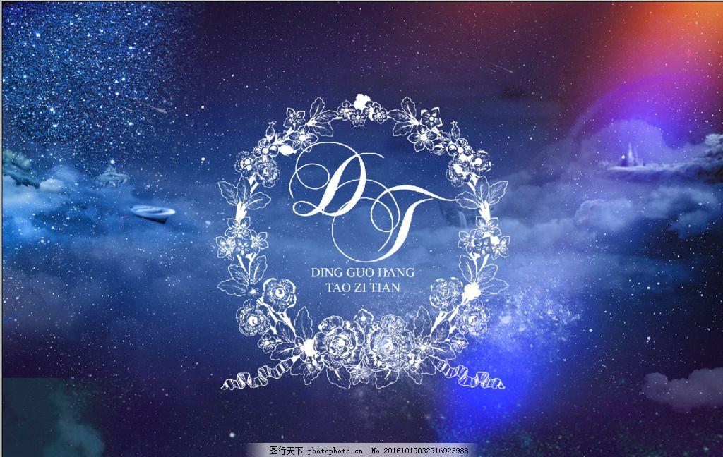婚礼梦幻大屏 婚礼大屏 梦幻婚礼 婚礼logo 欧式logo 梦幻背景 设计