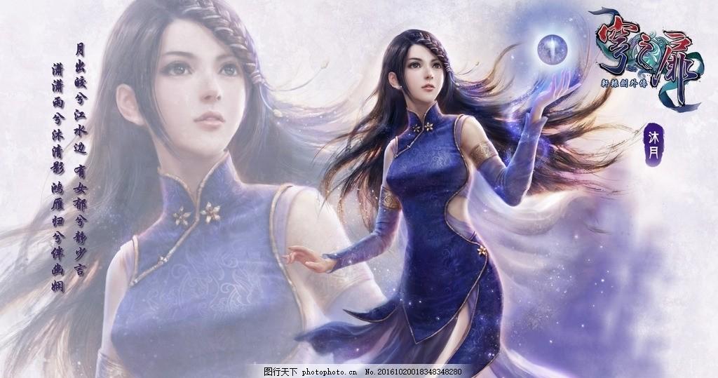 沐月壁纸 穹之扉 紫衣女子 中国古风 游戏原画 动漫动画