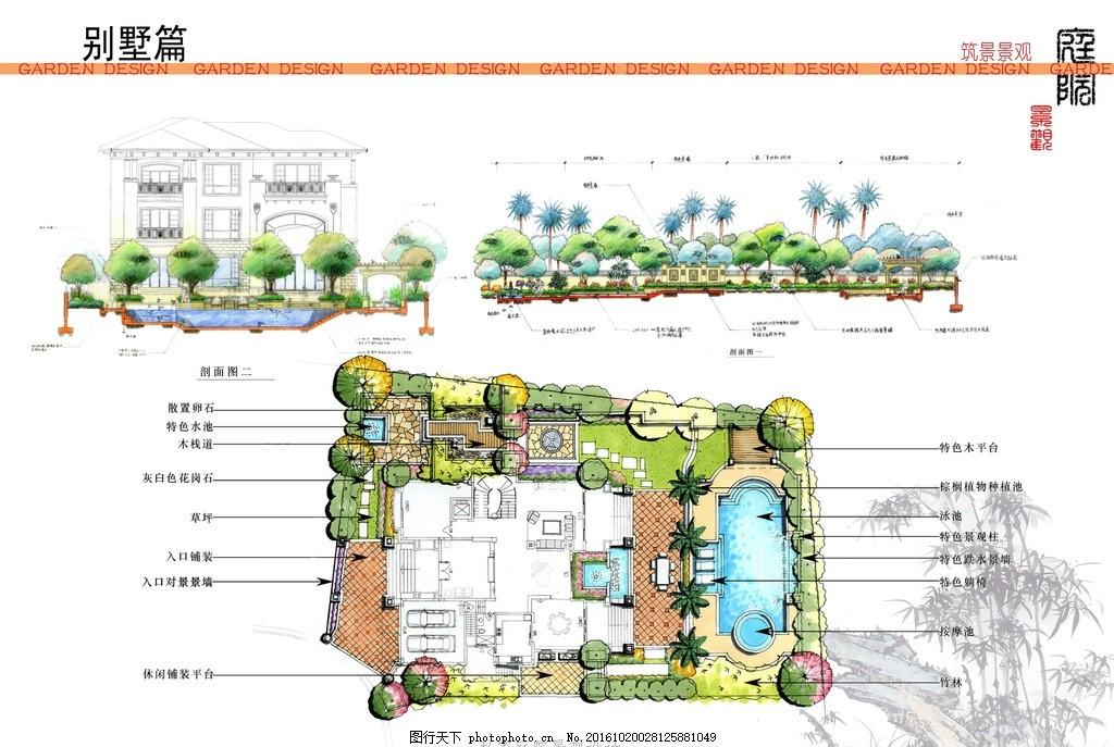 别墅景观设计 高清图 别墅设计 庭院 手绘