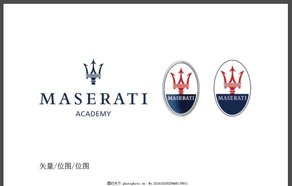 玛莎豪车 玛莎拉蒂车标 玛莎矢量标志 maserati logo 标志 设计 广告