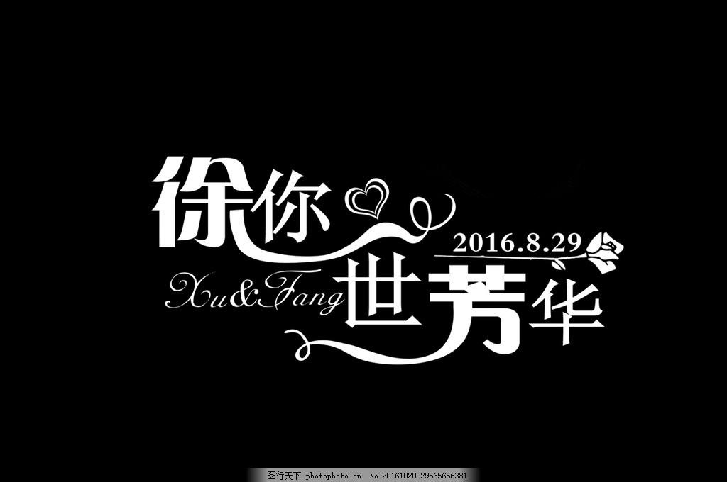 婚礼 logo 一世芳华,下载-图行天下图库
