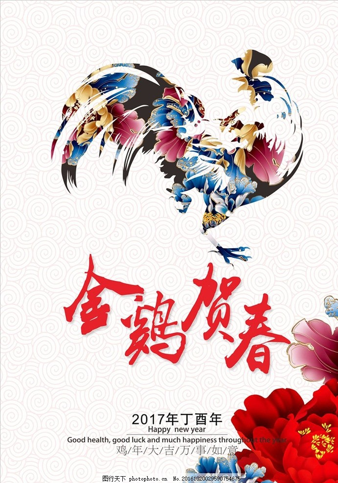 鸡年宣传海报 白色 海报宣传 鸡年喜庆海报 鸡年图片 鸡年素材