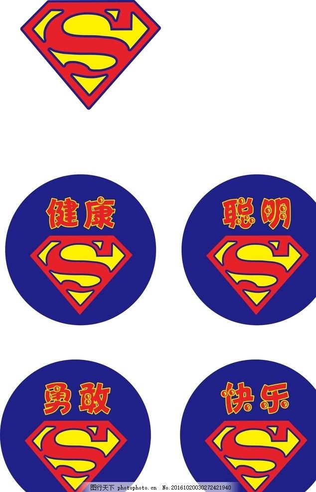 创意超人标志壁纸