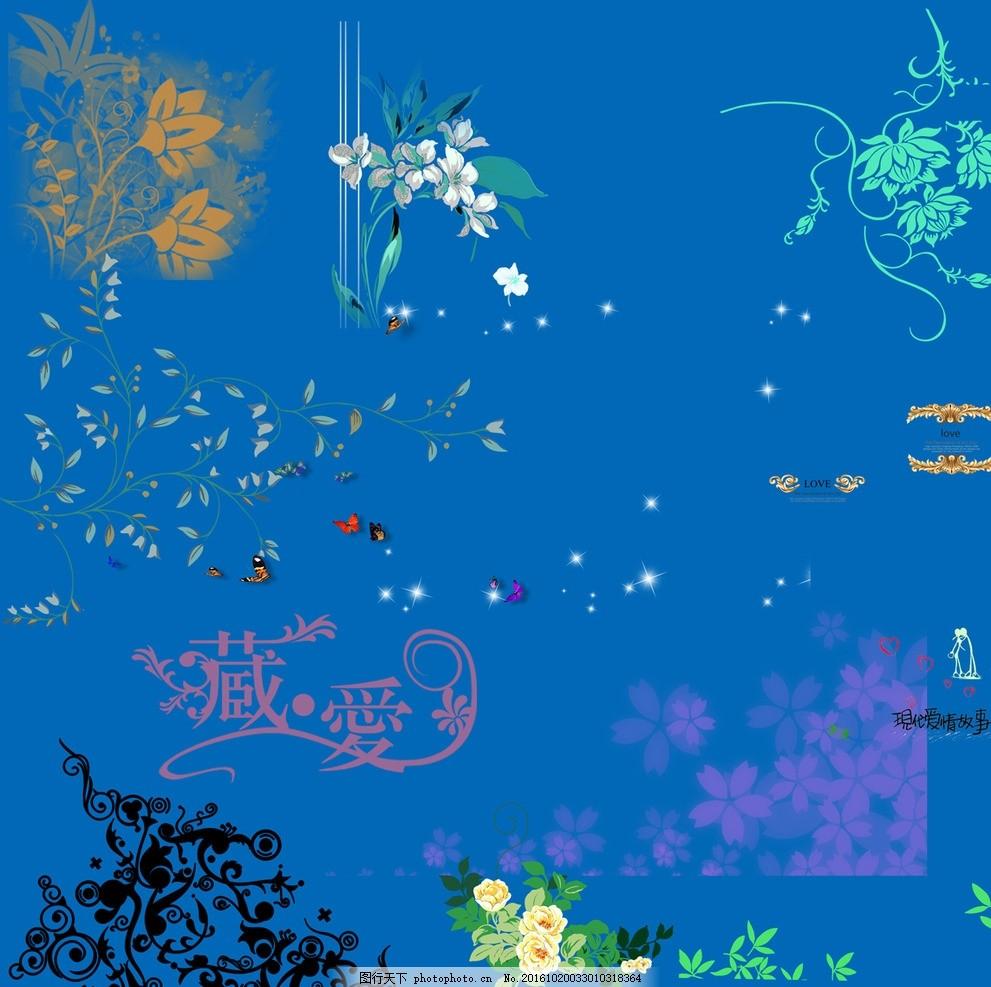 花 花儿 花框 结婚 小清新 欧式花边 欧式 设计 底纹边框 花边花纹