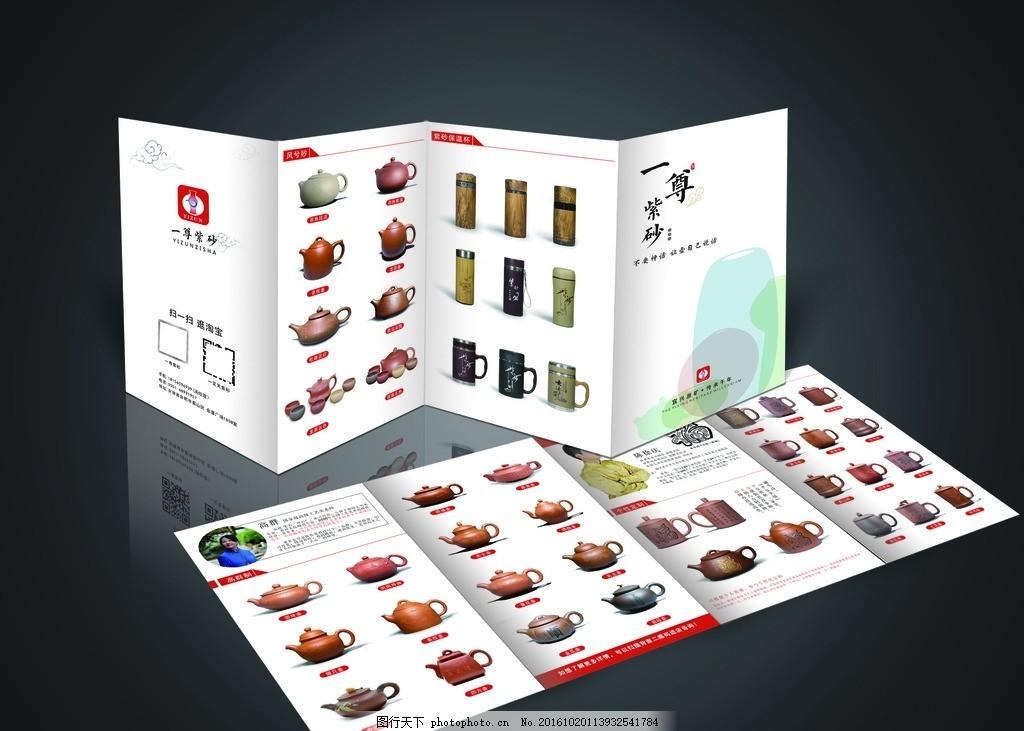 汽车折页 单页 宣传单设计 dm 宣传单 彩页设计 画册 简约 版式 排版图片