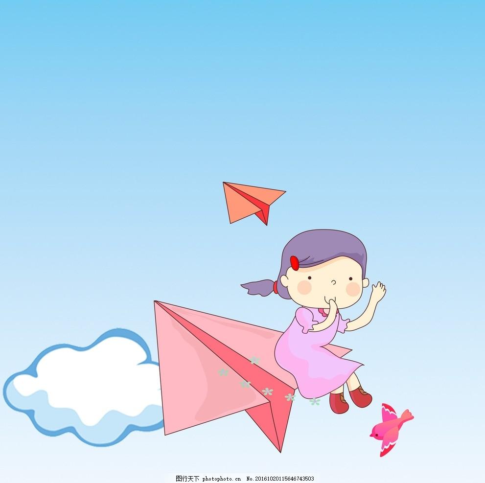 可爱小女孩 卡通 纸飞机 小鸟 白云 动漫动画 动漫人物图片