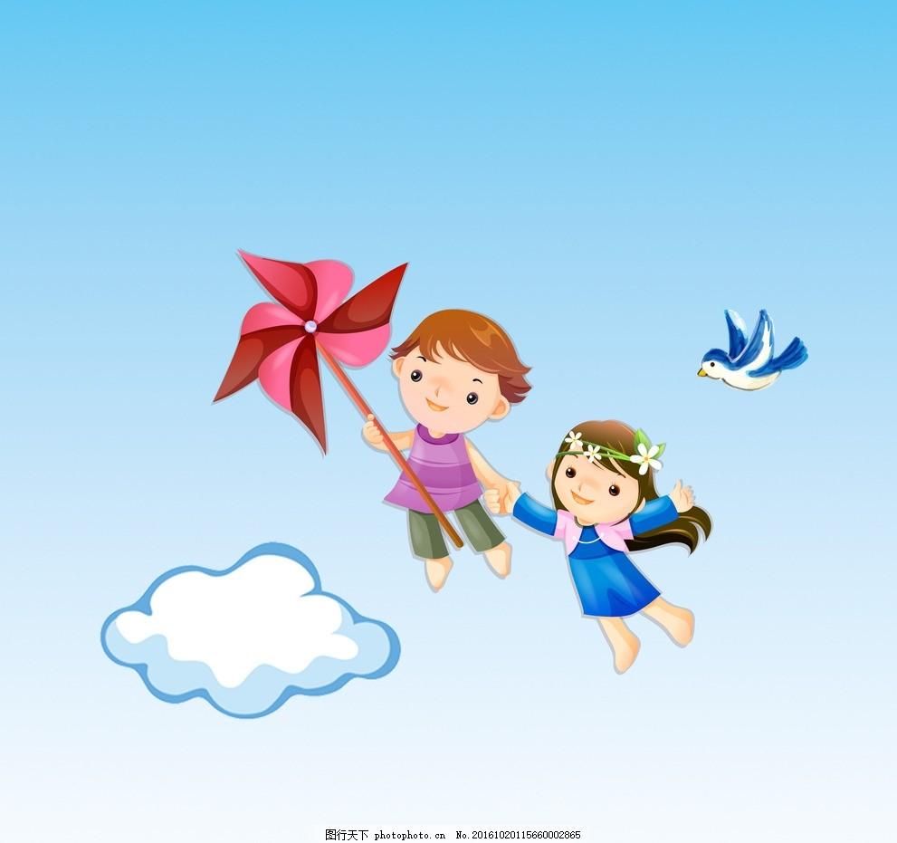 风车 卡通 小男孩 小女孩 白云 小鸟 设计 动漫动画 动漫人物 300dpi