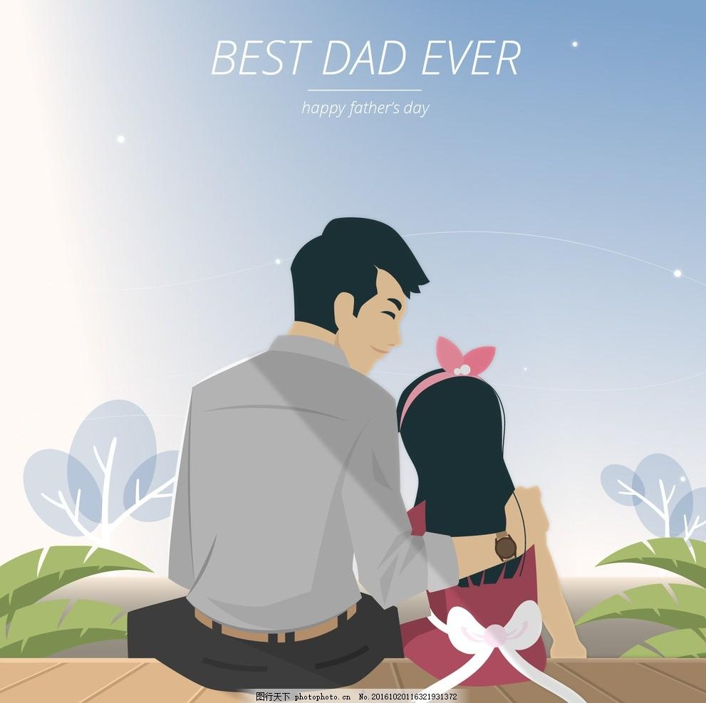 手 卡 家庭 绘制 快乐 可爱 庆祝父亲节 爸爸 插图 幸福的家庭 可爱的