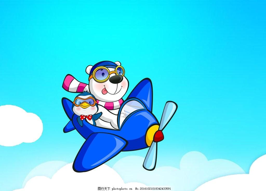 乘飞机 小熊 围巾 可爱 蓝天 设计 动漫动画 动漫人物 300dpi psd