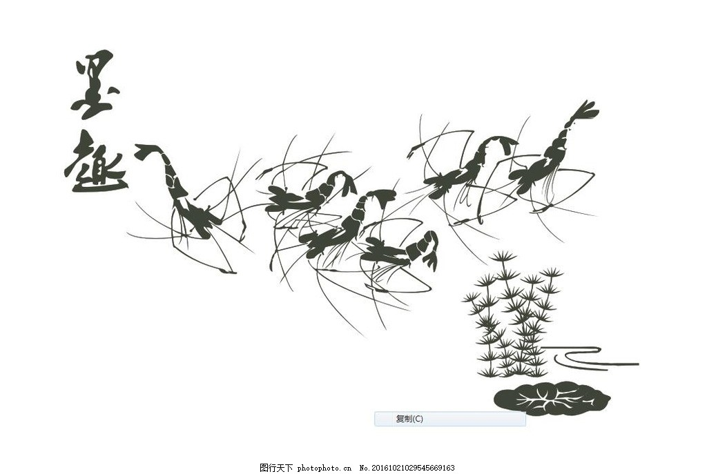 硅藻泥花纹 龙虾 梅竹帆 硅藻泥矢量图 樽 中式风格 兰舍