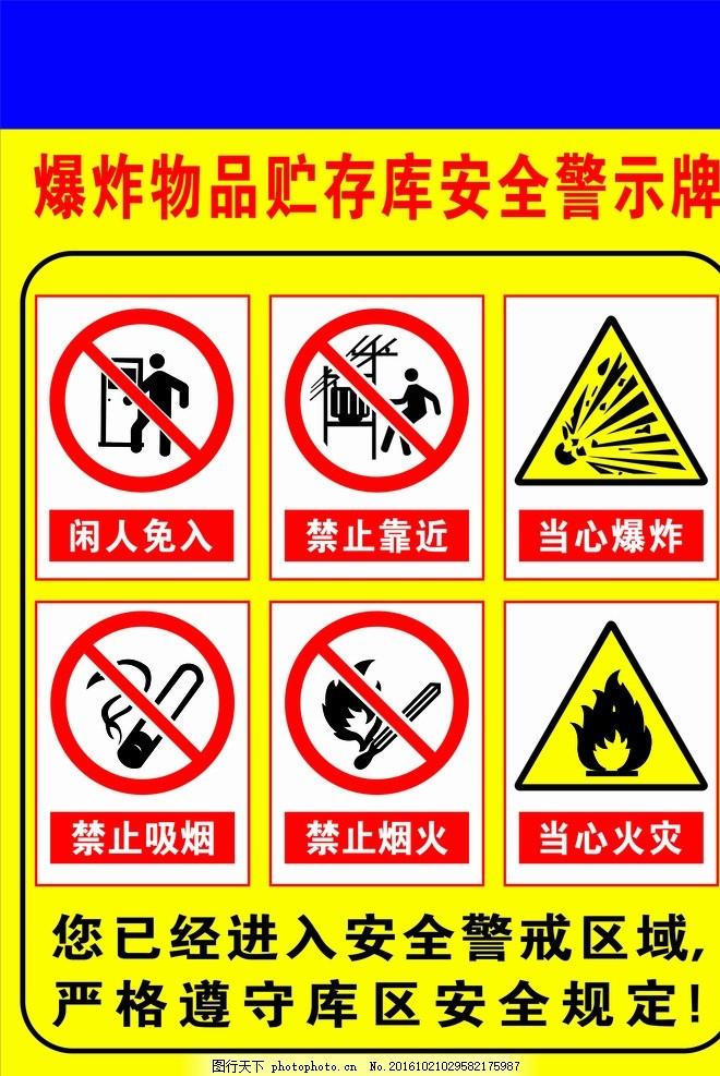 安全标识牌 闲人免入 禁止靠近 当心爆炸 禁止吸烟 禁止烟火 当心火灾图片