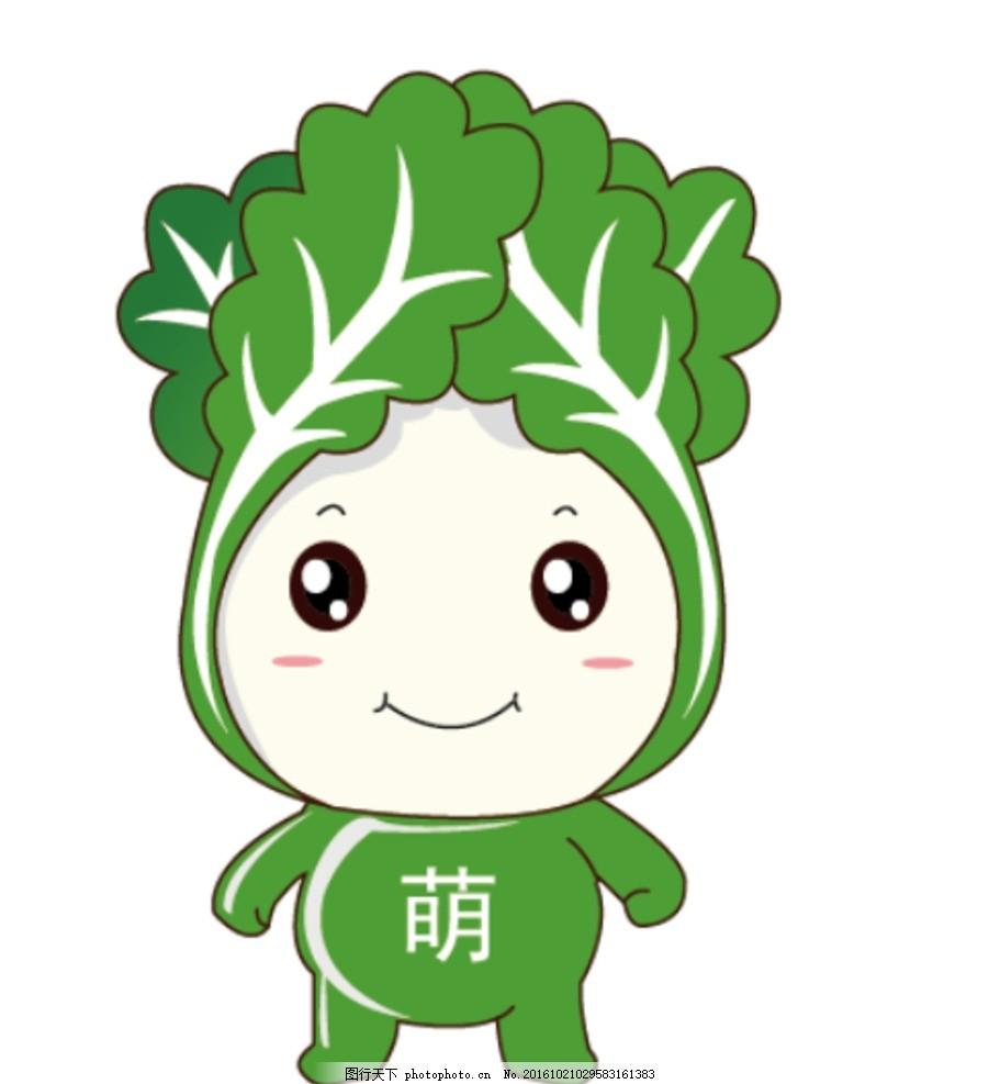 蔬菜 卡通 人物 包菜 卡通人物 其他 设计 广告设计 广告设计 ai