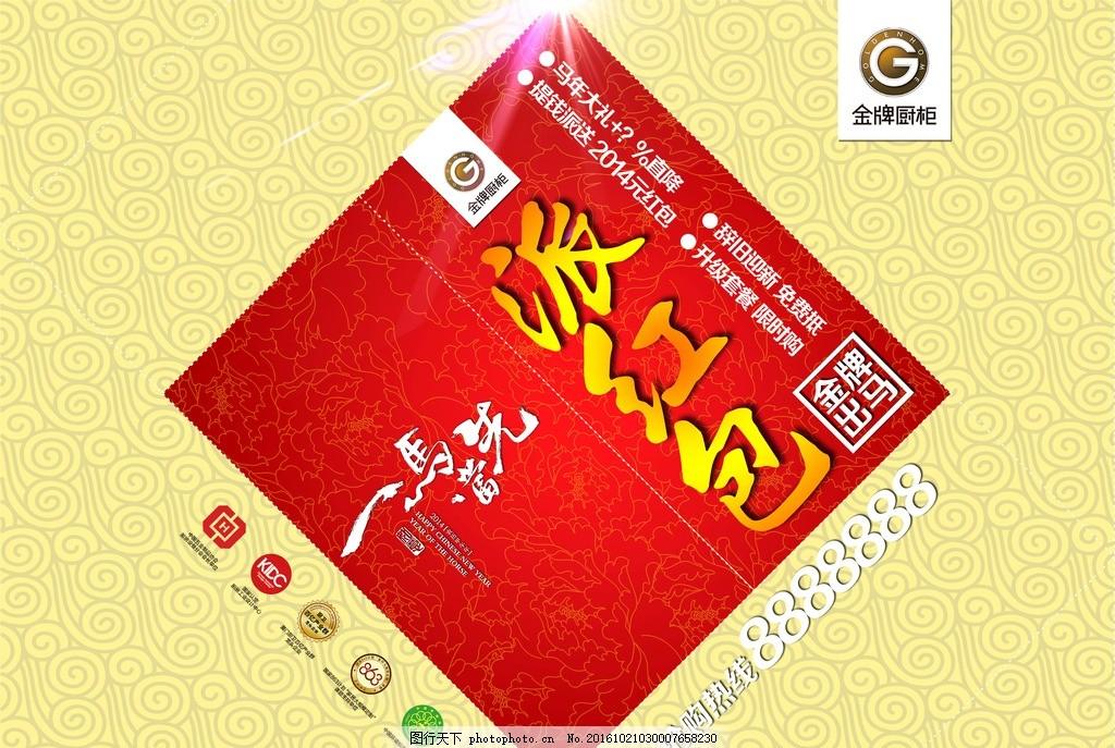 派红包,开春 红包墙 中国风 底纹 一马当先-图行图片