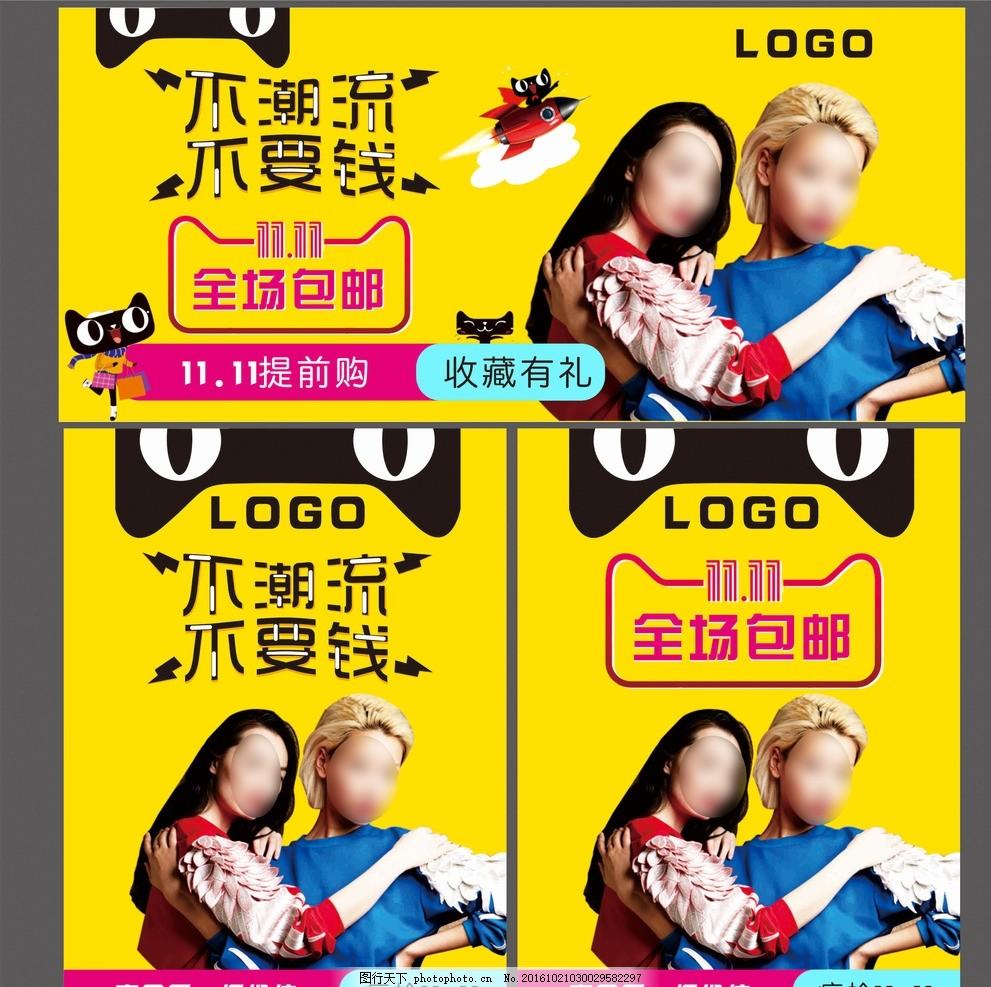 双十一淘宝首页宣传 天猫双十一 淘宝首页轮播 首页轮播图 淘宝宣传图