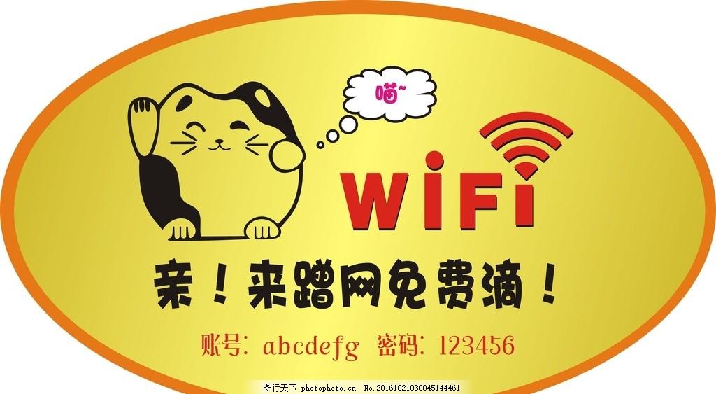 wifi 贴纸 免费的wifi 金色渐变 背胶贴 宠物贴纸 可爱wifi创意 设计