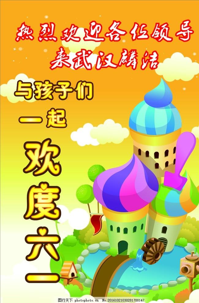六一海报 欢度六一 欢乐儿童节 幼儿园海报 插画 卡通矢量图 云朵矢量
