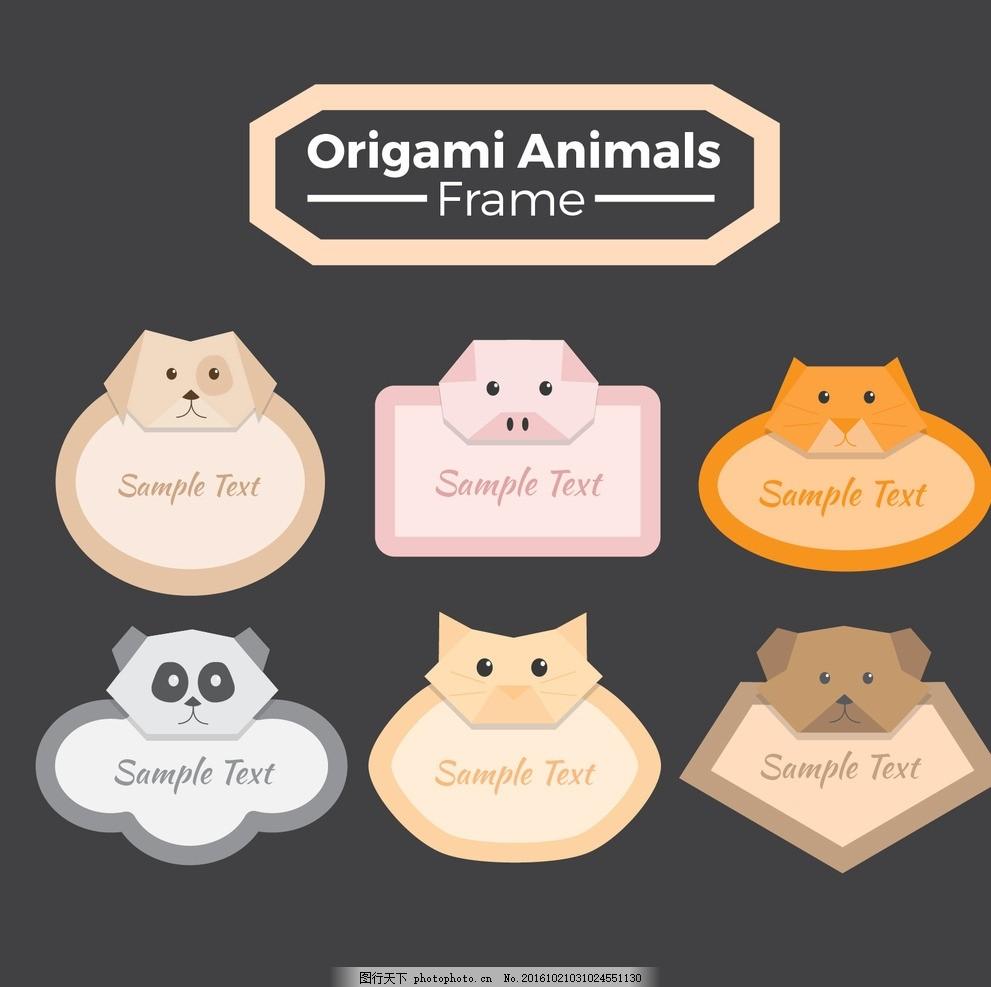 折纸动物相框 画框 边框 几何 狗 框架 自然 猫 动物 折纸 熊 猪 虎