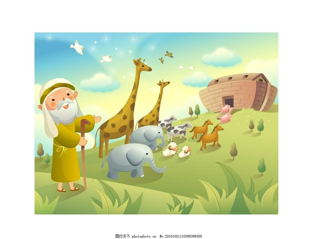 卡通动物 设计素材 卡通背景 梦幻背景 儿童卡通 可爱人物 温馨家庭
