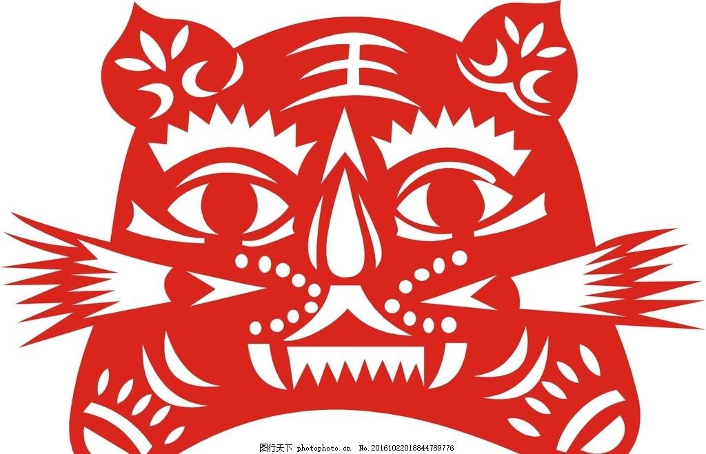 简笔画 剪纸 传统艺术 传统工艺 老虎 百兽之王 简单 卡通 设计 文化