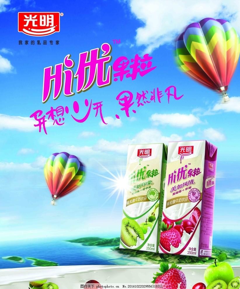 酸奶 超市dm单 超市海报 促销海报 宣传海报 宣传单页 超市素材 设计