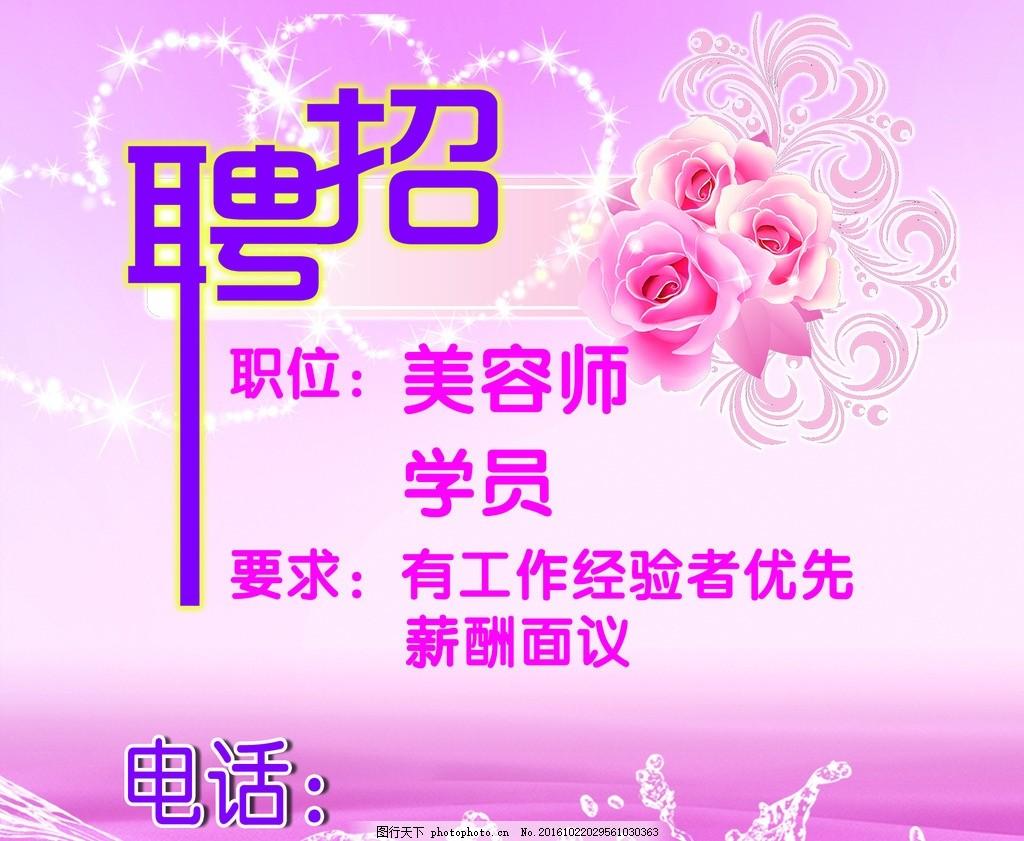招聘海报 美容店 粉色 宣传图片