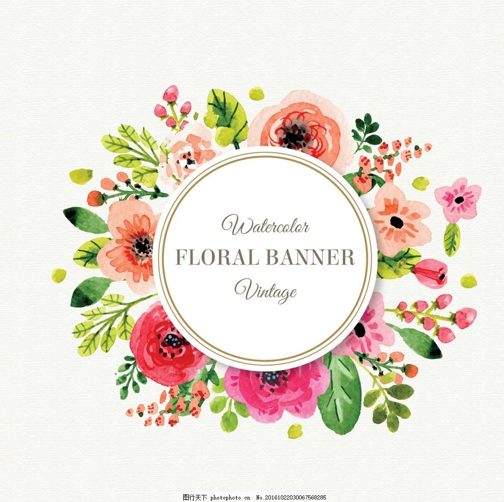 海报设计  水彩鲜花 手绘鲜花 彩铅画 花朵 婚礼 请柬 邀请卡 花卉 鲜