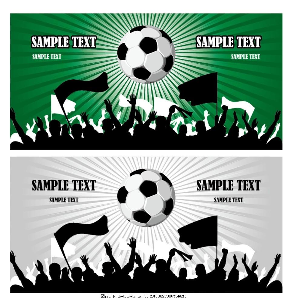 足球海报,足球比赛 校园足球 足球赛 足球赛海报 校园