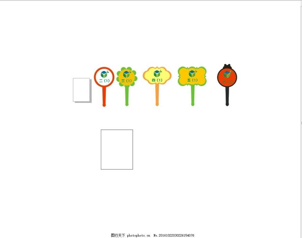手举牌 班牌 班级 路队牌 卡通牌 设计 广告设计 展板模板 cdr