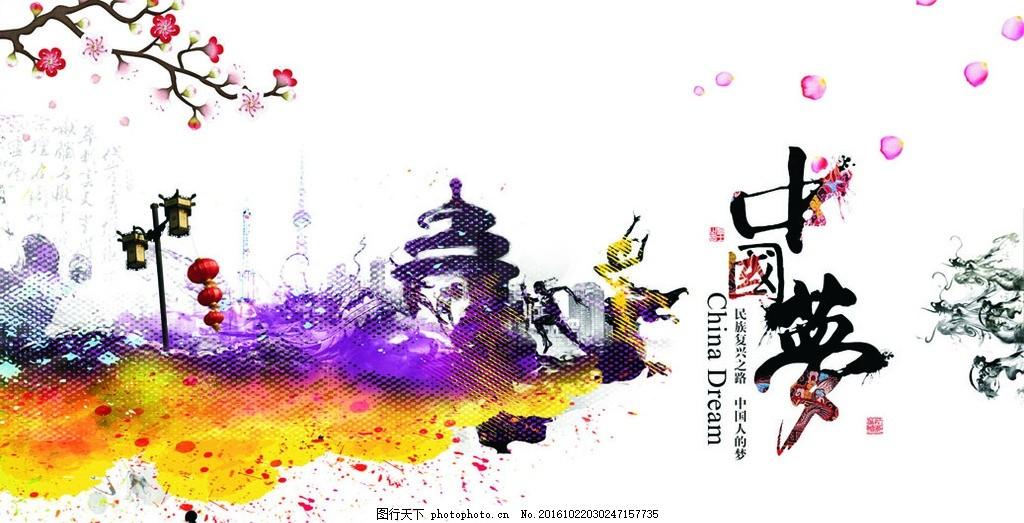 中国梦水墨文化宣传海报设计