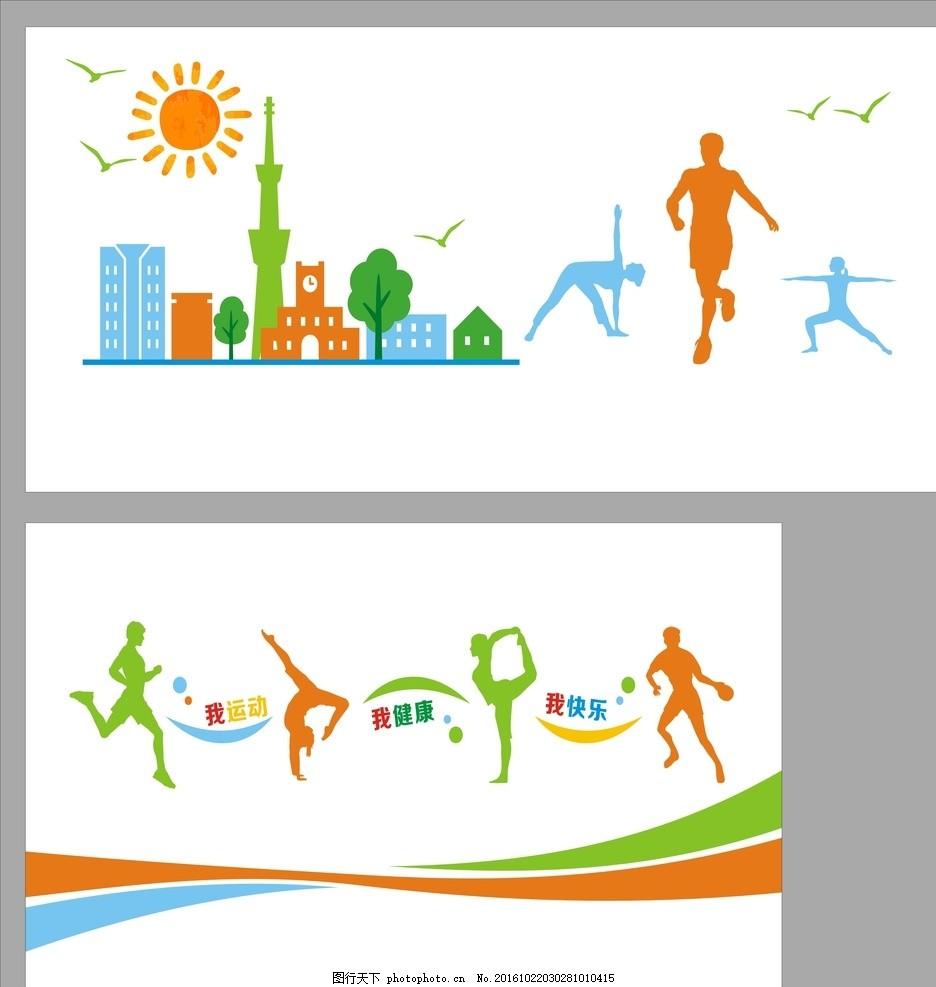 健身活动室文化墙图片