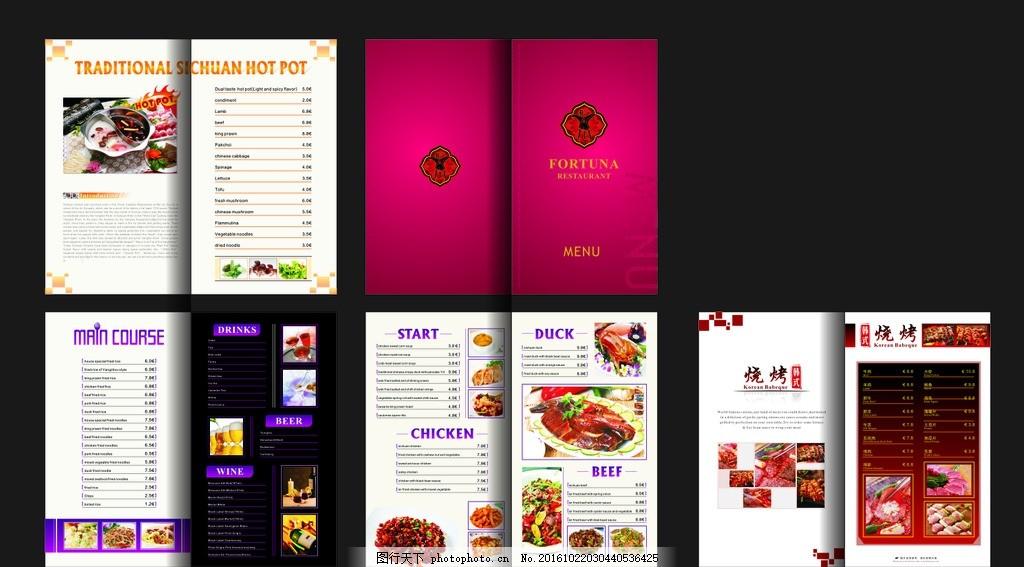 艺术菜谱 中餐厅 食谱 美食 食谱菜单 点菜单图片