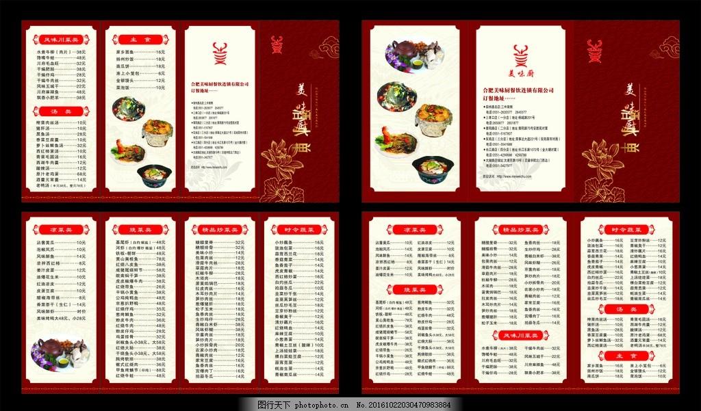 中餐厅菜谱图片