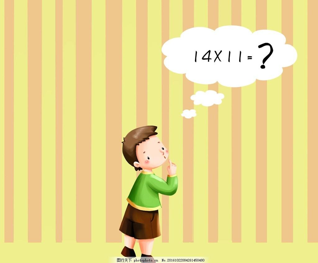 小男孩,卡通 可爱 疑问 思考 动漫动画 动漫人物