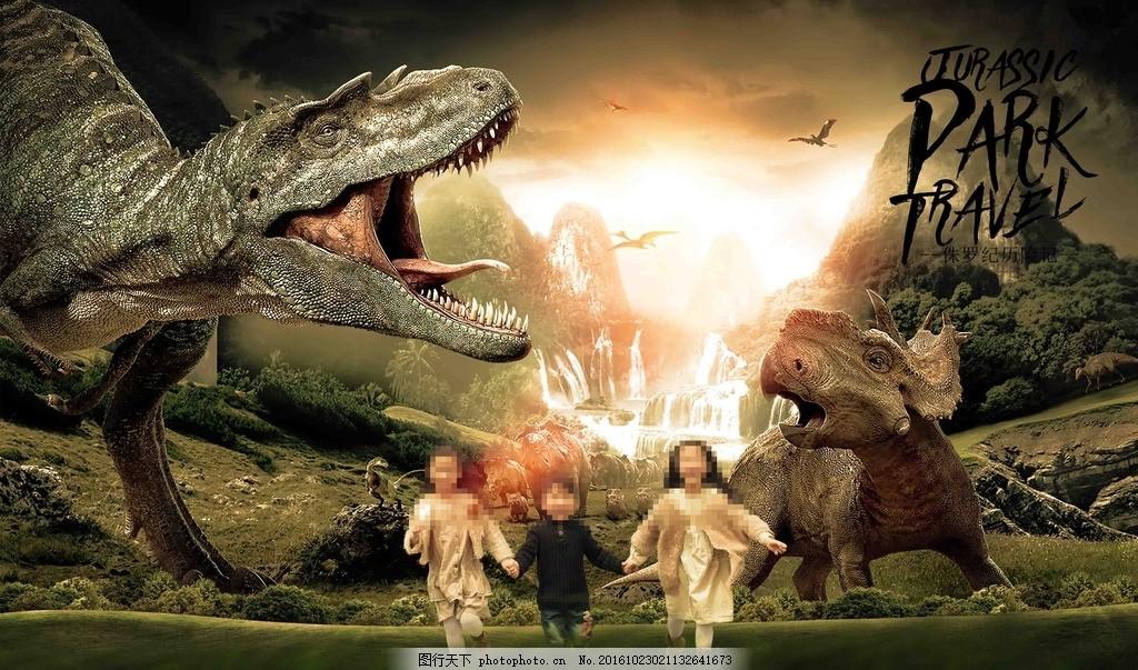 儿童3d 儿童 3d 侏罗纪 恐龙 相册 设计 3d设计 3d设计 72dpi psd