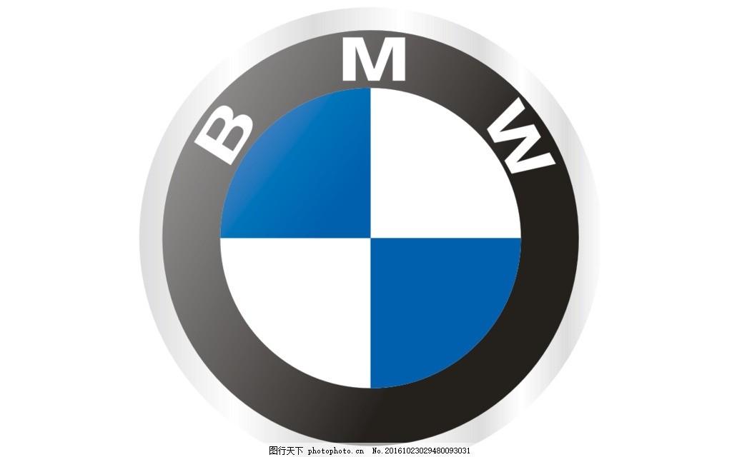 宝马车标 蓝色 白色 黑色 标志 车辆 汽车 豪车 流线型 奔驰