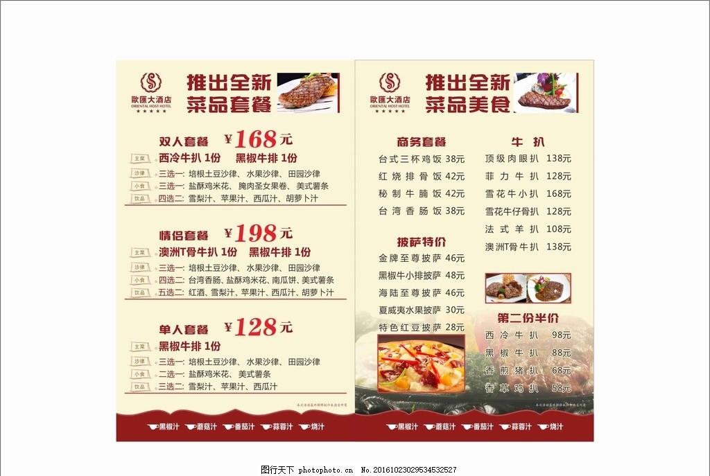 西餐菜谱 菜谱设计 菜谱 欧式菜谱 西式菜谱 餐牌设计 菜牌 西餐厅
