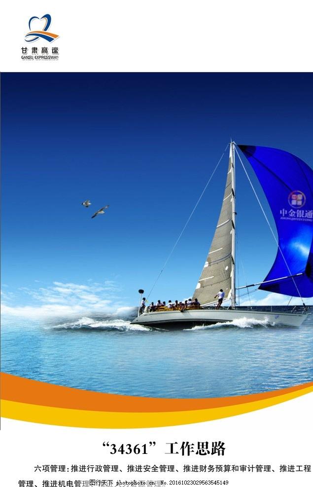 企业文化海报 励志海报 团队合作 企业海报设计 企业团队 帆船大海