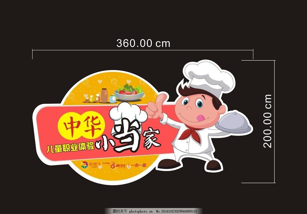 餐饮异形牌 餐饮 异形牌 中华小当家 厨师 卡通人物 漫画 蔬菜 diy