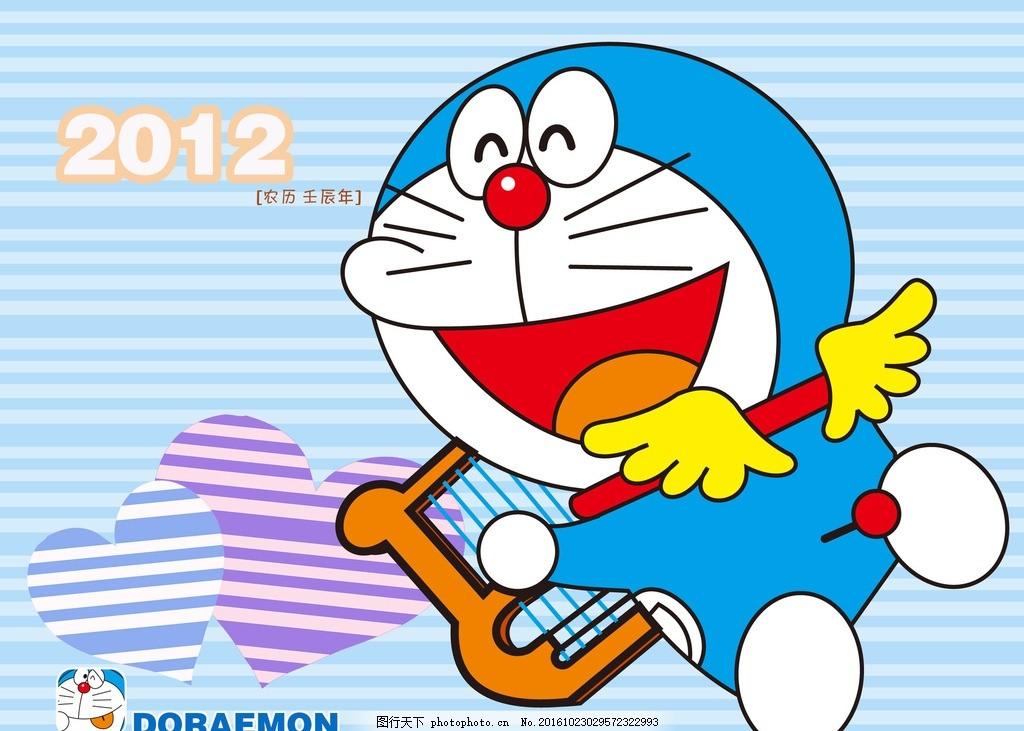 哆啦a梦台历模版 哆啦a梦 台历 模版 可爱 儿童 设计 广告设计 广告