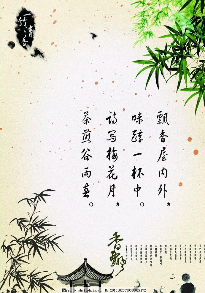 竹子 庭院 墨画 复古 水墨画 山水画 水墨竹子 设计 广告设计 海报