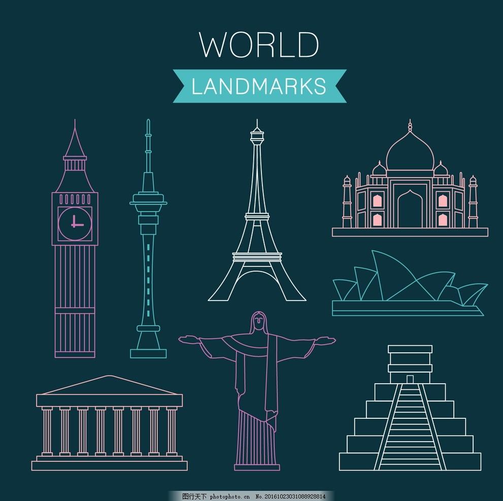 世界标志性建筑