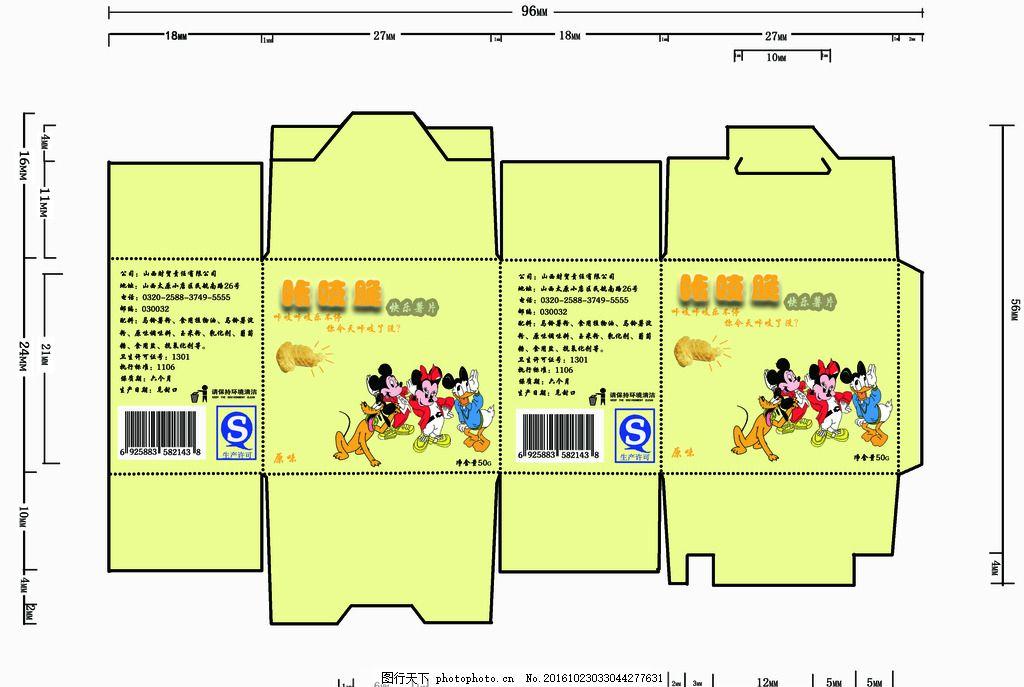 薯片包装箱 包装盒 包装箱 薯片 饼干 包装版式图 设计 psd分层素材