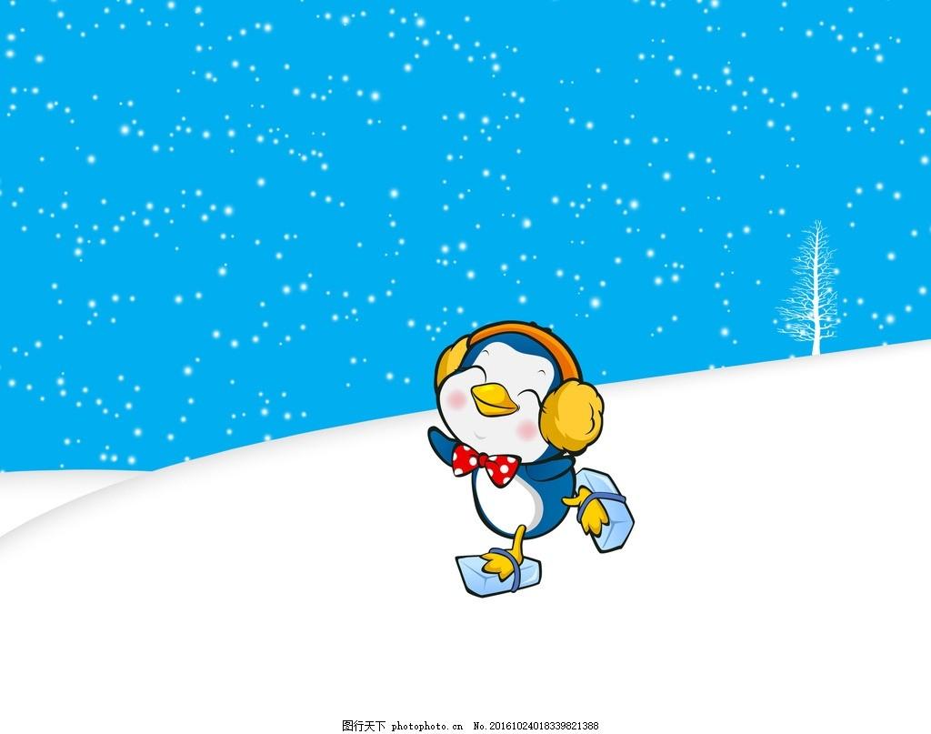 滑雪 卡通 雪地 企鹅 可爱 下雪 设计 动漫动画 动漫人物 300dpi psd