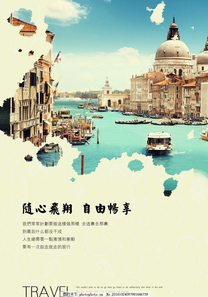 旅行海报 唯美 板式 简洁 风景 广告设计