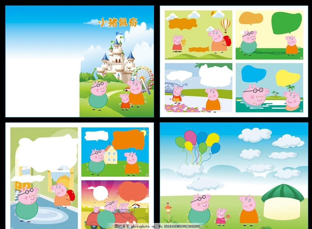 小猪佩奇 小猪 猪 佩奇 故事书 卡通 设计 广告设计 广告设计 ai